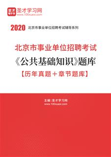 2019年北京市事业单位招聘考试《公共基础知识》题库【历年真题+章节题库】