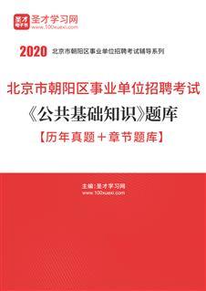 2019年北京市朝阳区事业单位招聘考试《公共基础知识》题库【历年真题+章节题库】