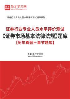 2019年证券从业资格考试《证券市场基本法律法规》题库【历年真题+章节题库】