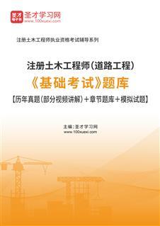 2020年注册土木工程师(道路工程)《基础考试》题库【历年真题(部分视频讲解)+章节题库+模拟试题】