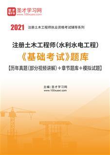 2020年注册土木工程师(水利水电工程)《基础考试》题库【历年真题(部分视频讲解)+章节题库+模拟试题】