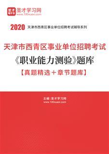 2020年天津市西青区事业单位招聘考试《职业能力测验》题库【真题精选+章节题库】