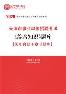 2019年天津市事业单位招聘考试《综合知识》题库【历年真题+章节题库】