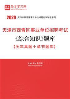 2020年天津市西青区事业单位招聘考试《综合知识》题库【历年真题+章节题库】