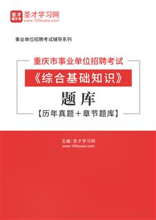 2019年重庆市事业单位招聘考试《综合基础知识》题库【历年真题+章节题库】