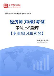 2019年经济师(中级)考试上机题库【专业知识与实务】