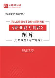2020年河北省承德市事业单位招聘考试《职业能力测验》题库【历年真题+章节题库】