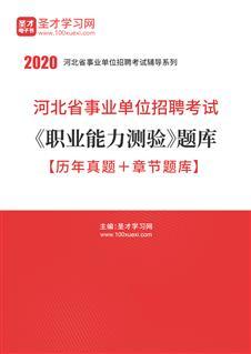 2020年河北省事业单位招聘考试《职业能力测验》题库【历年真题+章节题库】