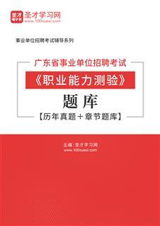 2020年广东省事业单位招聘考试《职业能力测验》题库【历年真题+章节题库】