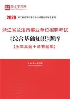 2020年浙江省兰溪市事业单位招聘考试《综合基础知识》题库【历年真题+章节题库】