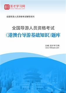2019年全国导游人员资格考试《港澳台导游基础知识》题库