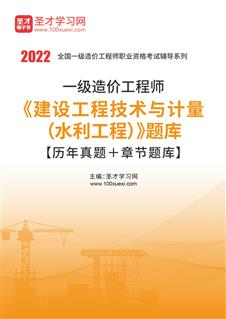2019年一级造价工程师《建设工程技术与计量(水利工程)》题库