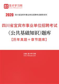 2020年四川省宜宾市事业单位招聘考试《公共基础知识》题库【历年真题+章节题库】
