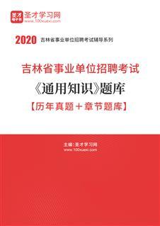 2020年吉林省事业单位招聘考试《通用知识》题库【历年真题+章节题库】