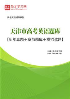 2020年天津市高考英语题库【历年真题+章节题库+模拟试题】