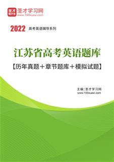 2020年江苏省高考英语题库【历年真题+章节题库+模拟试题】