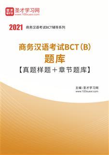 2020年商务汉语考试BCT(B)题库【真题样题+章节题库】
