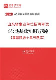2020年山东省事业单位招聘考试《公共基础知识》题库【真题精选+章节题库】
