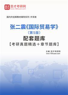 张二震《国际贸易学》(第5版)配套题库【考研真题精选+章节题库】