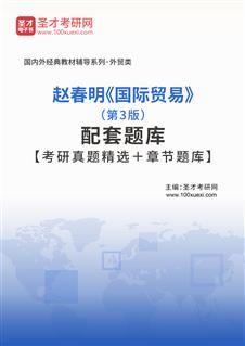 赵春明《国际贸易》(第3版)配套题库【考研真题精选+章节题库】