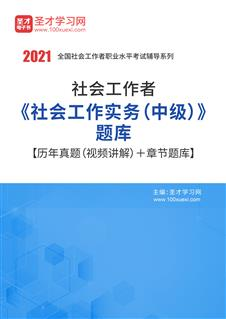 2020年社会工作者《社会工作实务(中级)》题库【历年真题(视频讲解)+章节题库】