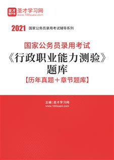 2020年国家公务员录用考试专用题库:行政职业能力测验【历年真题+章节题库】