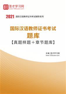 2020年国际汉语教师证书考试题库【真题样题+章节题库】