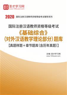 2020年国际注册汉语教师资格等级考试《基础综合》(对外汉语教学理论部分)题库【真题样题+章节题库(含历年真题)】