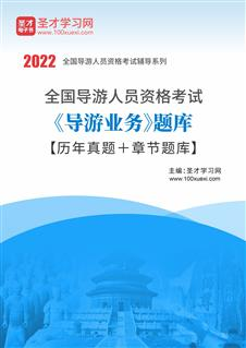 2020年全国导游人员资格考试《导游业务》题库【历年真题+章节题库】