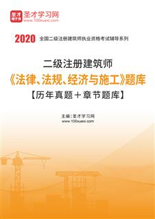 2020年二级注册建筑师《法律、法规、经济与施工》题库【历年真题+章节题库】