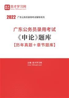 2020年广东公务员录用考试《申论》题库【历年真题+章节题库】