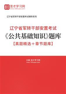 2020年辽宁省军转干部安置考试《公共基础知识》题库【真题精选+章节题库】