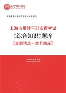 2020年上海市军转干部安置考试《综合知识》题库【真题精选+章节题库】