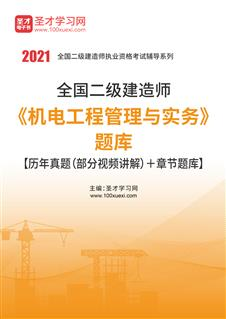 2020年二级建造师《机电工程管理与实务》题库【历年真题(部分视频讲解)+章节题库】