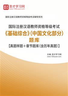 2020年国际注册汉语教师资格等级考试《基础综合》(中国文化部分)题库【真题样题+章节题库(含历年真题)】