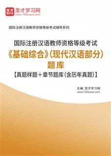 2020年国际注册汉语教师资格等级考试《基础综合》(现代汉语部分)题库【真题样题+章节题库(含历年真题)】