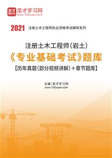 2020年注册土木工程师(岩土)《专业基础考试》题库【历年真题(部分视频讲解)+章节题库】