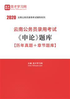 2020年云南公务员录用考试《申论》题库【历年真题+章节题库】