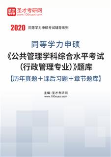 2020年同等学力申硕《公共管理学科综合水平考试(行政管理专业)》题库【历年真题+课后习题+章节题库】