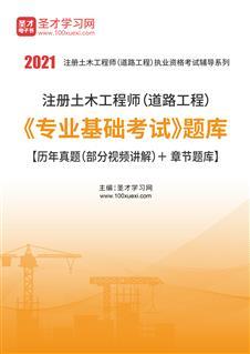 2020年注册土木工程师(道路工程)《专业基础考试》题库【历年真题+章节题库】