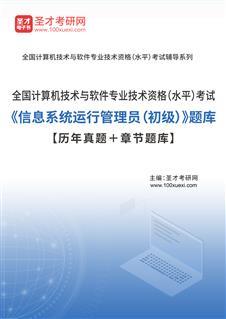2020年11月全国计算机技术与软件专业技术资格(水平)考试《信息系统运行管理员(初级)》题库(含历年真题)
