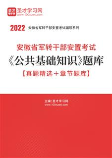 2020年安徽省军转干部安置考试《公共基础知识》题库【真题精选+章节题库】