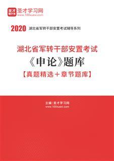 2020年湖北省军转干部安置考试《申论》题库【真题精选+章节题库】