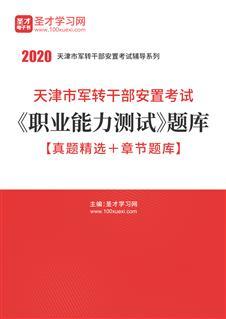 2020年天津市军转干部安置考试《职业能力测试》题库【真题精选+章节题库】