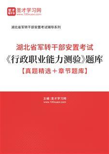 2020年湖北省军转干部安置考试《行政职业能力测验》题库【真题精选+章节题库】