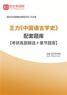 王力《中国语言学史》配套题库【考研真题精选+章节题库】