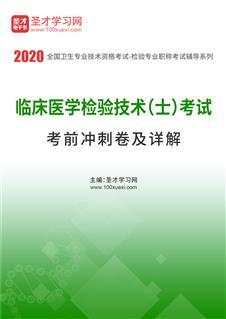 2020年临床医学检验技术(士)考试考前冲刺卷及详解