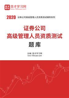 2020年证券公司高级管理人员资质测试题库