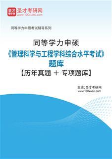 2020年同等学力申硕《管理科学与工程学科综合水平考试》题库【历年真题+专项题库】