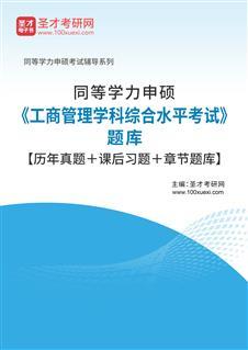2020年同等学力申硕《工商管理学科综合水平考试》题库【历年真题+课后习题+章节题库】